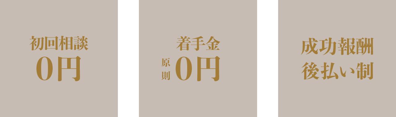 初回相談0円 / 着手金0円 / 成功報酬・後払い制
