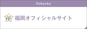 福岡オフィシャル