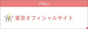 東京オフィシャル