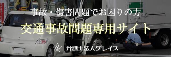 事故専用サイト