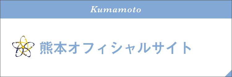 熊本オフィシャルサイト