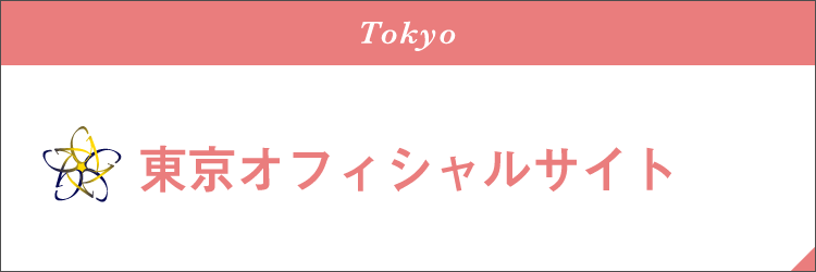 東京オフィシャルサイト